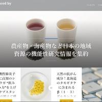 ご当地研究情報を集約!「日本の身土不二」としてリニューアル